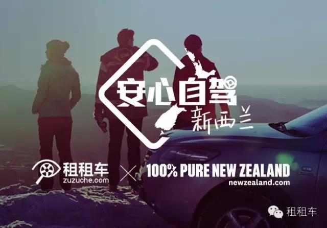 租租车达人分享#租租车携手新西兰旅游局和达人---安心自驾新西兰线