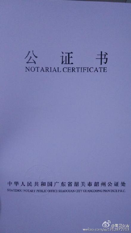 在韶关办理的中国驾照公证件