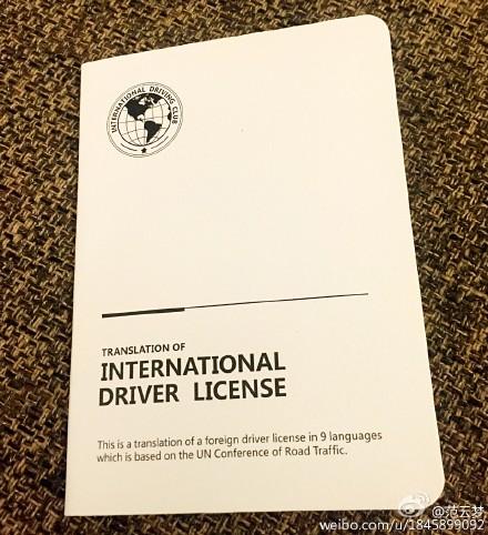 国际驾照认证件--租租车