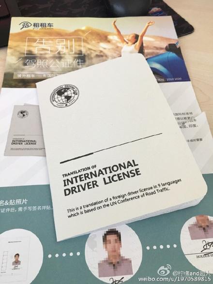 租租车提供的国际驾照认证件