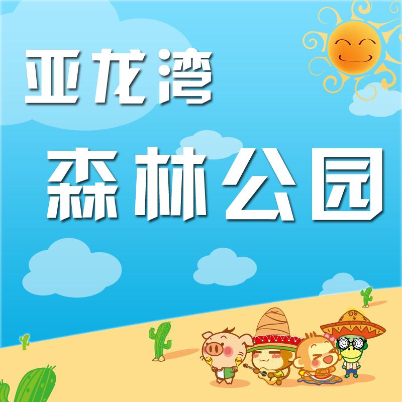 三亚景点门票旅游信息 - 租租车(www.zuzuche.com)