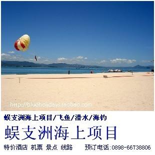 三亚蜈支洲岛/海上项目/摩托艇香蕉船拖伞/特价预订/没玩退款