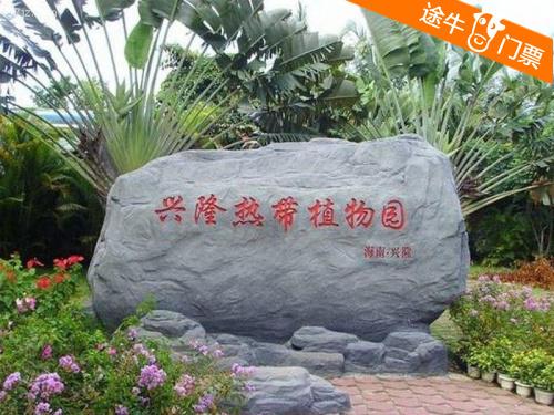 【途牛门票】海南万宁旅游门票 兴隆热带花园景区门票