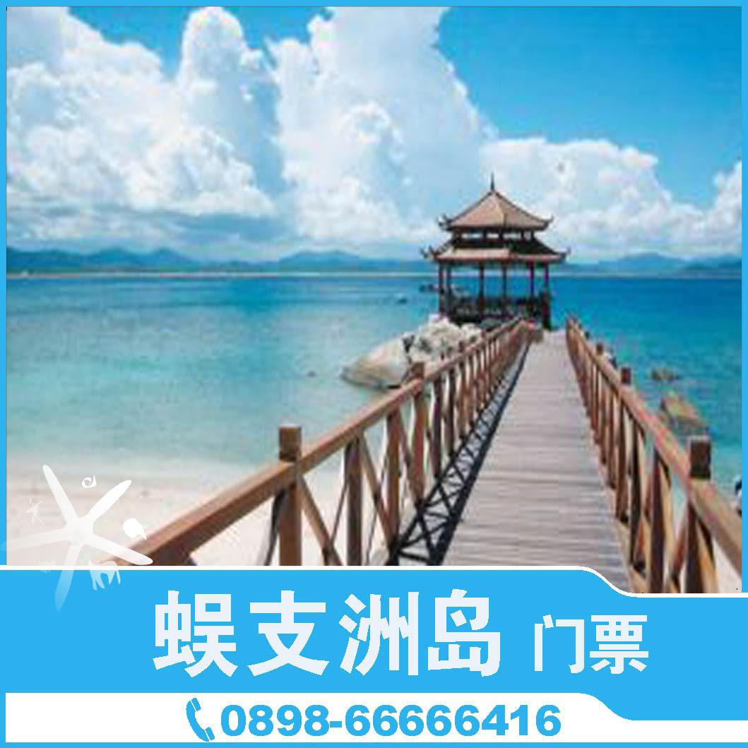 海南三亚景点/蜈支洲岛门票,潜水,水上项目/自驾游的最佳选择