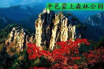 济南景点门票信息 > 平邑蒙山风景旅游区门票/成人/【票面80优惠66】