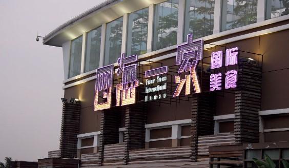 广州番禺四海一家海鲜酒家自助餐 晚餐券/午餐券 广州
