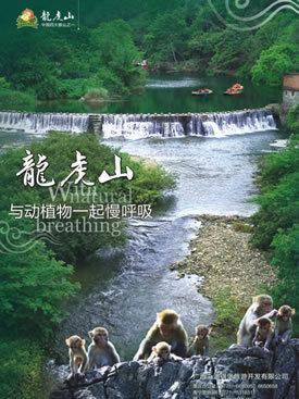 广西龙虎山风景区门票