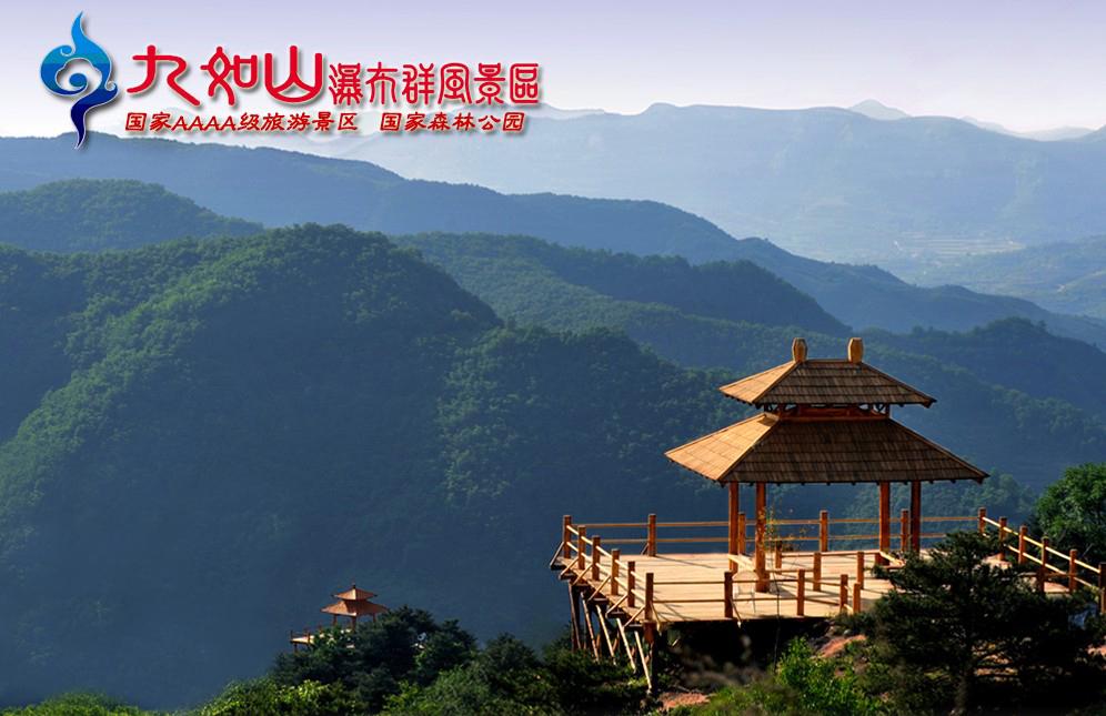 山东自驾游 济南九如山瀑布群风景区门票 可跟团包括交通115