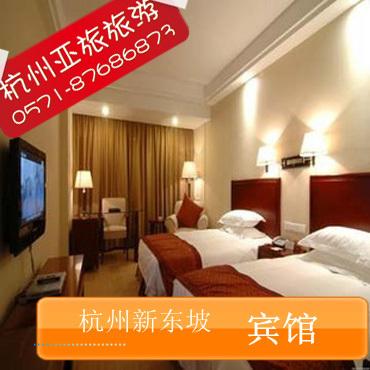 杭州新东坡宾馆 杭州酒店住宿 四星级西湖周边