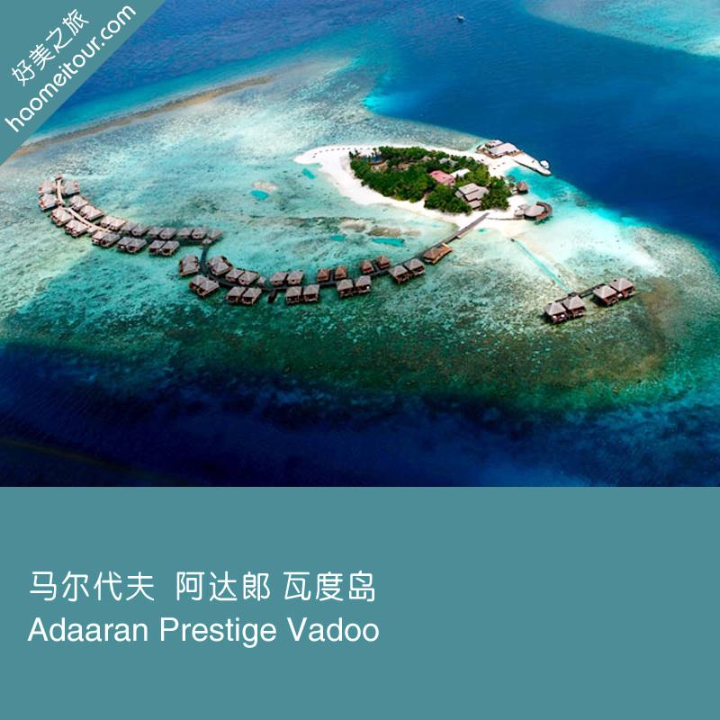 马尔代夫蜜月自由行 adaaran vadoo 瓦度岛酒店预定代理