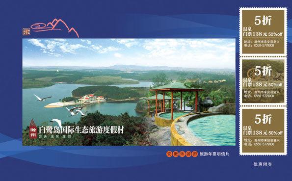 旅游门票优惠券 滁州白鹭岛温泉度假村 最低可凭券免门票 折扣券