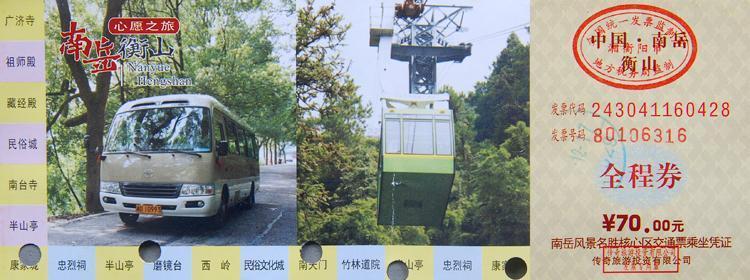 南岳衡山中心景区交通票/一票通用(含缆车,环保车)