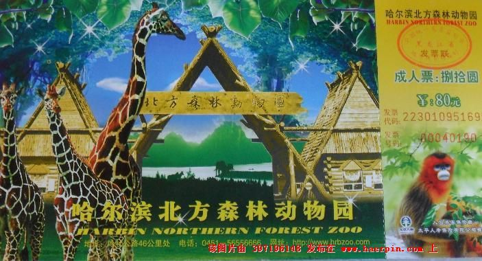哈尔滨动物园门票