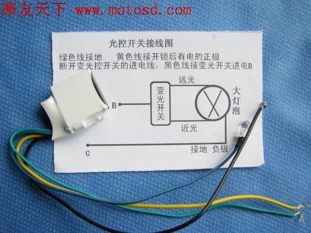 摩托车大灯改装光控/自动开关控制器/光感控制