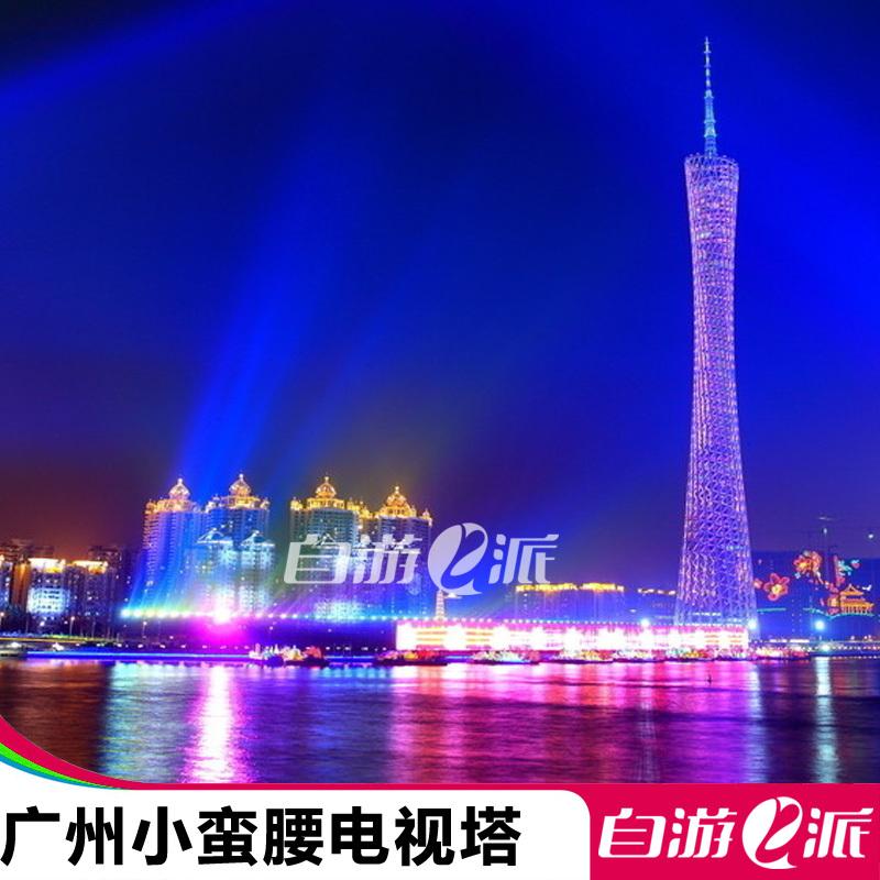 广州电视塔门票