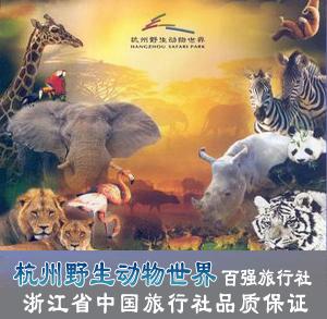 杭州野生动物园门票折扣 杭州野生动物世界门票