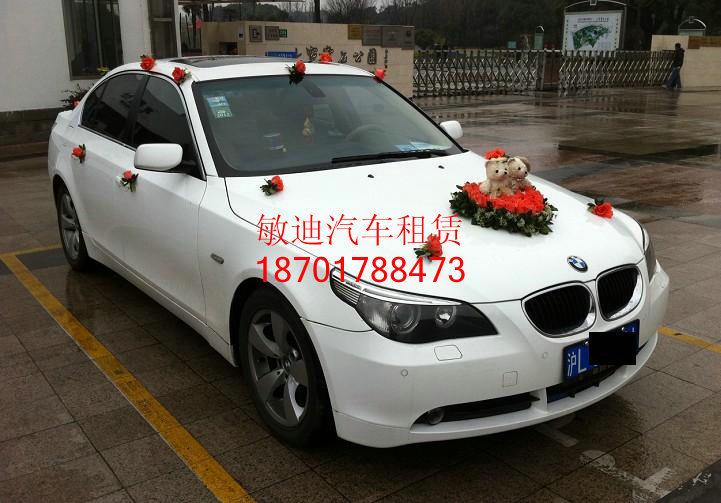 上海敏迪租车 婚车租赁 租新款奔驰宝马5系530li 奥迪a6l婚车套餐