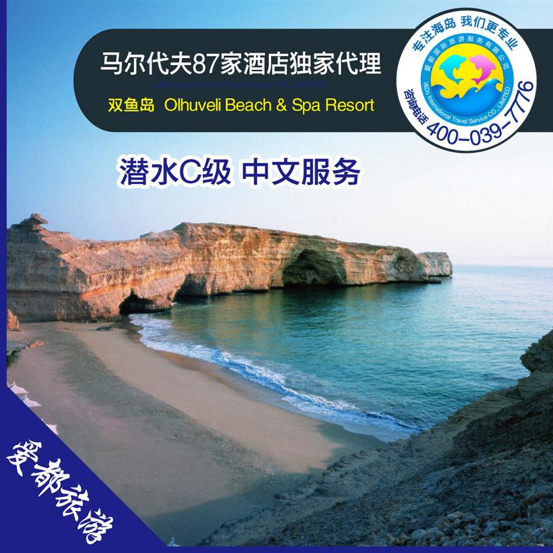 香港岛住宿/酒店信息 > 马尔代夫87家酒店代理之-双鱼岛套餐精选特价