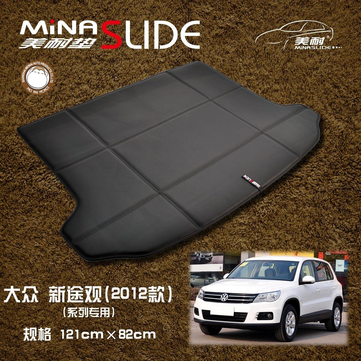 美耐尾箱垫汽车后备箱垫子 2012款大众途观后备箱垫途安后备箱垫
