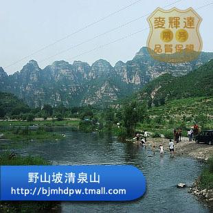河北保定野三坡清泉山风景区门票