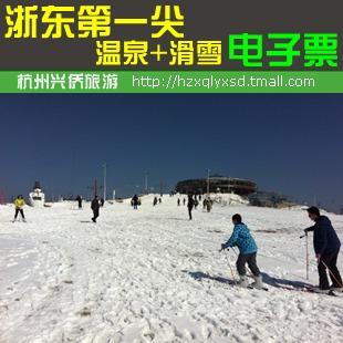 【滑雪季】宁波宁海滑雪场|浙东第一尖滑雪场门票|温泉滑雪套票