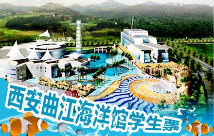西安曲江海洋馆门票 曲江海洋馆学生票 海洋馆 海洋世界 西安旅游