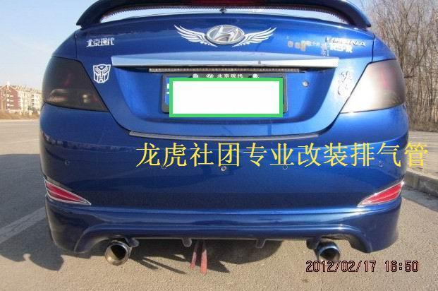 现代瑞纳/k2 汽车改装专用内回压鼓m鼓后段不锈钢双出改装排气管