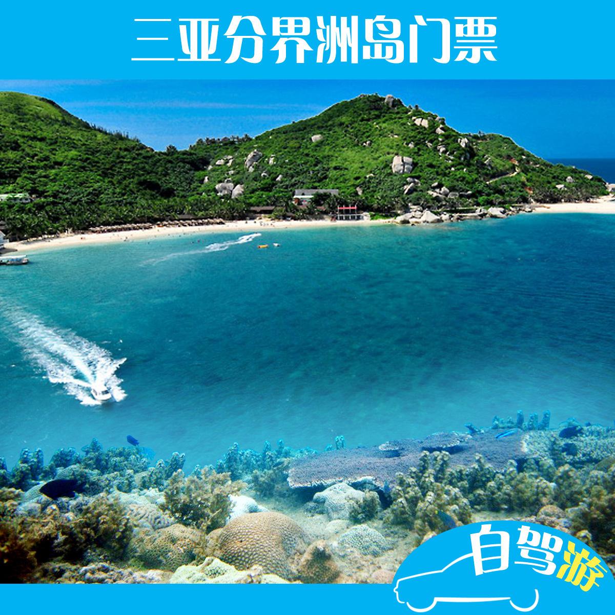 [景區取票]海南旅游/三亞自由行/分界洲島景點門票/預定水上項目