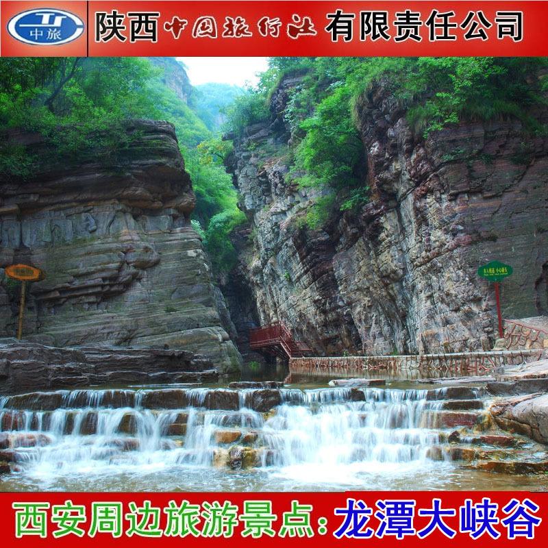 西安周边旅游景点 最新门票价格[资料]
