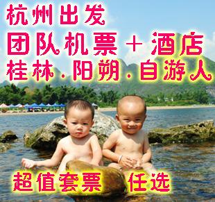 杭州出发 桂林旅游 桂林阳朔自游行