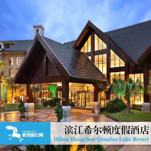 杭州酒店预订 杭州千岛湖滨江希尔顿度假酒店
