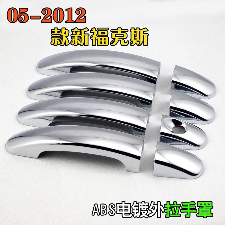 05-2012款新福克斯 改装 专用 豪华电镀 拉手罩 门碗