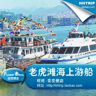 大连旅游景点门票大连老虎滩门票海上观光船门票