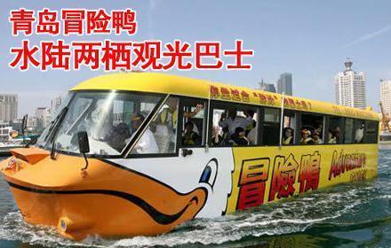 青岛冒险鸭门票团购水陆两栖观光巴士门票成人儿童票
