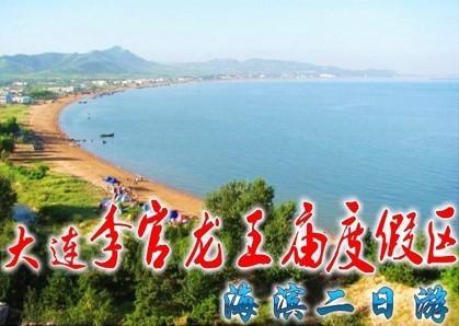 大连李官龙王庙金沙滩度假村海滨二日游