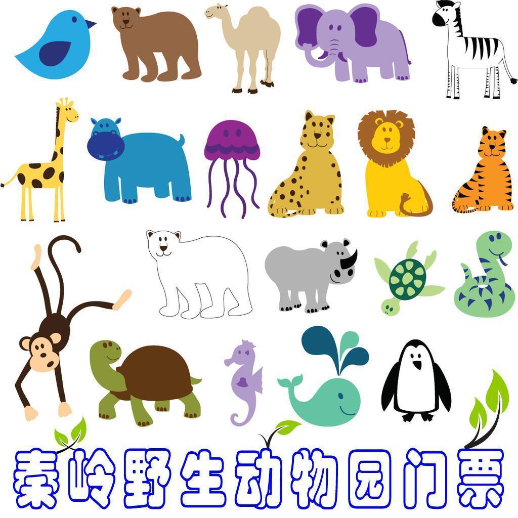 西安旅游秦岭野生动物园门票 秦岭野生动物世界门票 电子票免排队