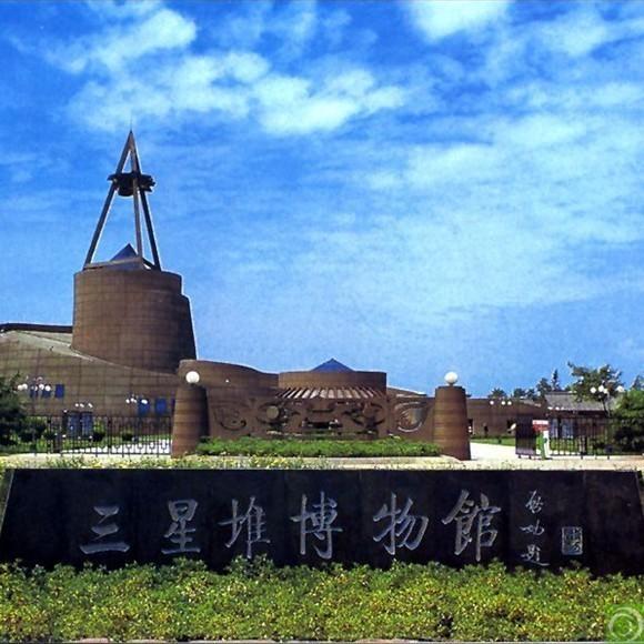 四川旅游/广汉三星堆门票 70/网上订票 景区门口取票