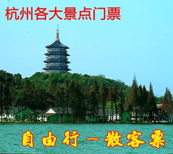 杭州西湖游船船票 雷峰塔门票 西溪湿地 灵隐寺门票 印象西湖