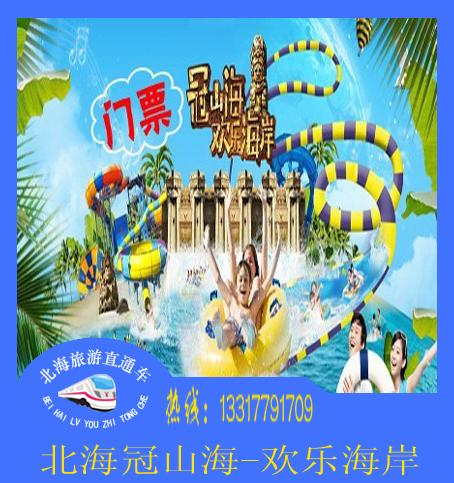 广西北海景点旅游 大江埠风景区特价门票 野人谷 市内
