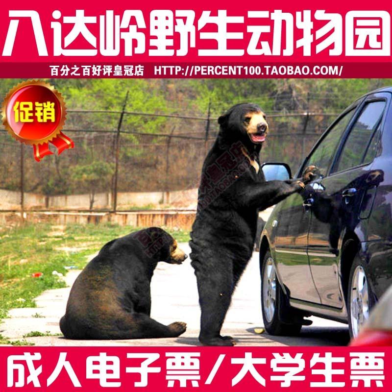 电子票:北京八达岭野生动物园