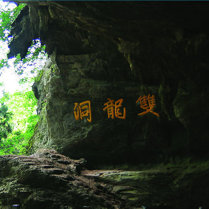 双龙洞景区门票 旅游景点门票