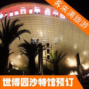 上海沙特馆延展门票