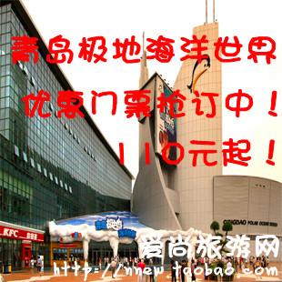 青岛黄页_青岛景点门票旅游信息 - 租租车(www.zuzuChe.com)