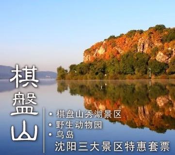 棋盘山秀湖景区 野生动物园 鸟岛 沈阳三大景区特惠套票 2张包邮