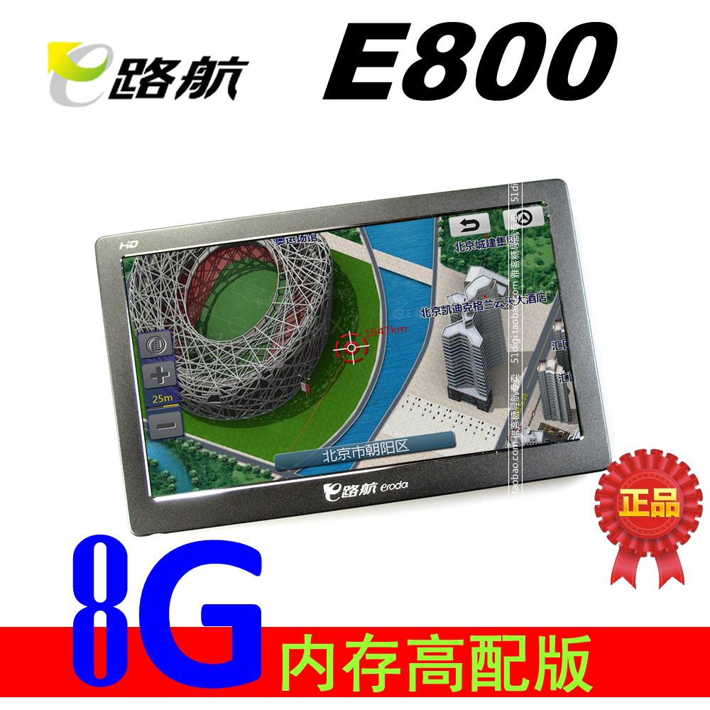 正品e路航 e800 导航仪 8g内存高配版 高清 实景 双图