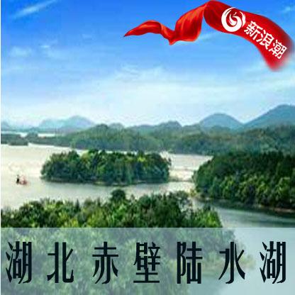 湖北赤壁陆水湖景区门票 咸宁旅游景点门票 电子票