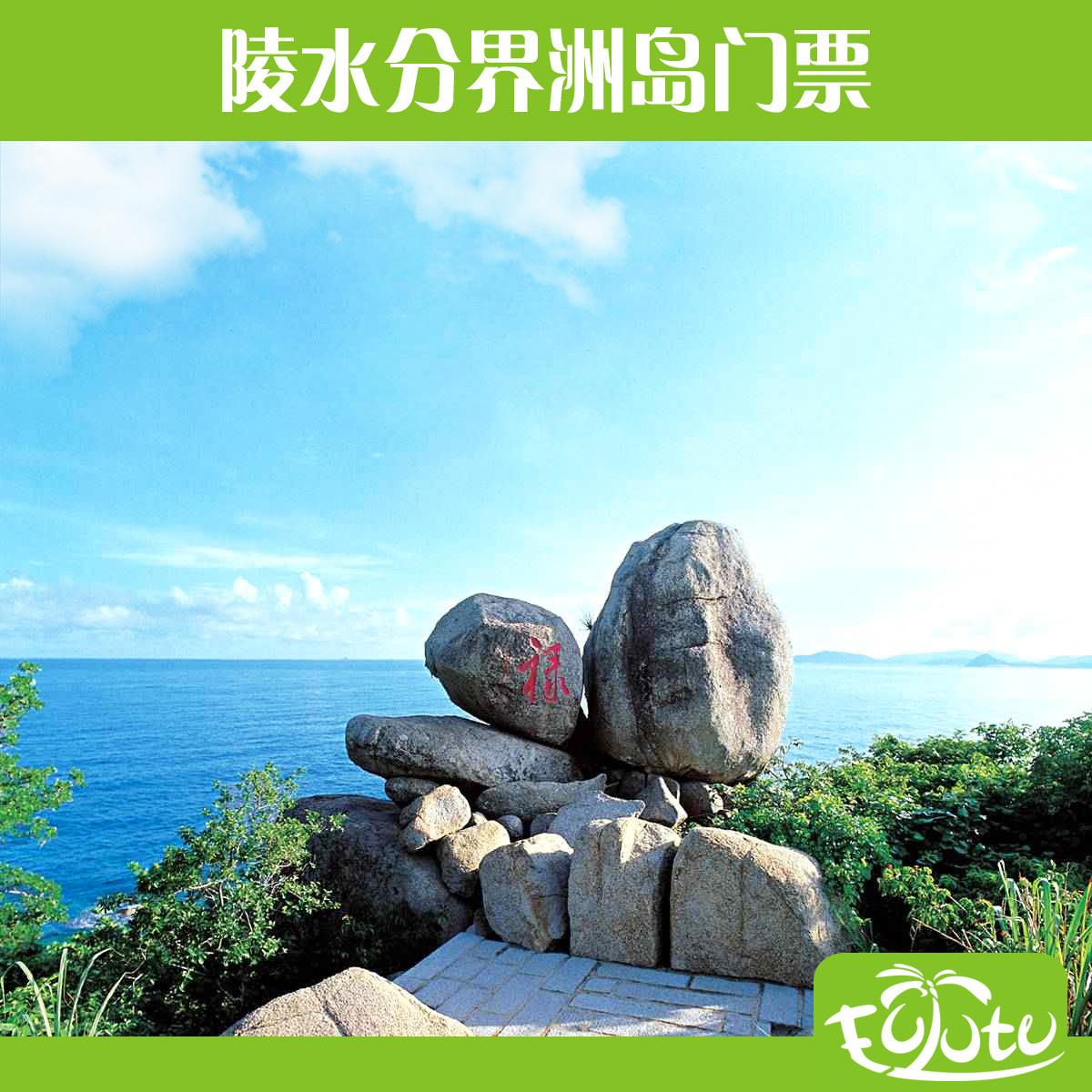 [景区取票]海南旅游/三亚自由行/分界洲岛景区门票/特价预定潜水