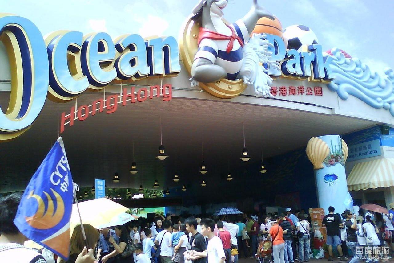 香港成人资源分享_香港海洋公园门票 直接入园现票含缆车套票 香港景点门票【成人】