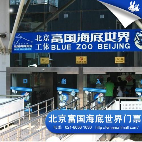 北京工体富国海底世界门票 特惠含表演/海洋馆门票/入园不排队