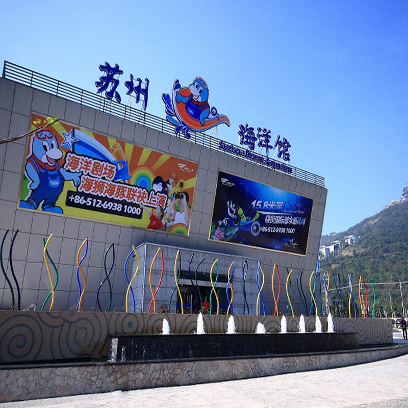 官方授权 苏州海洋馆海底世界水上欢乐园电子票